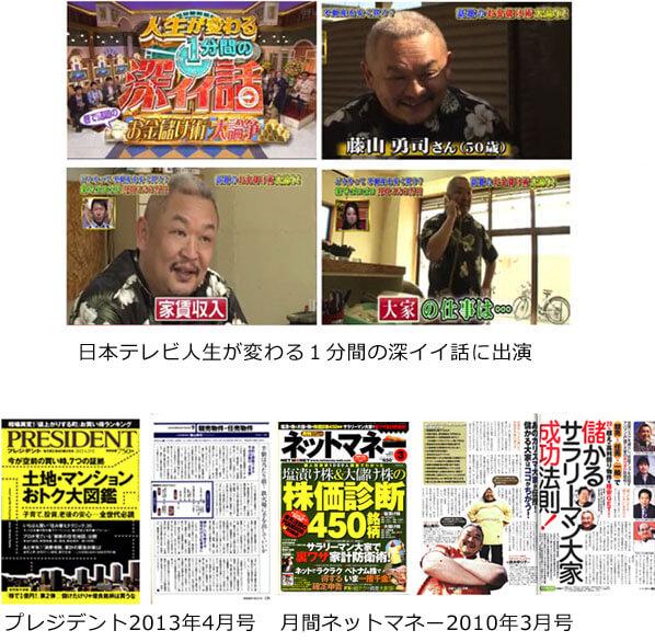 メディア実績(テレビ)