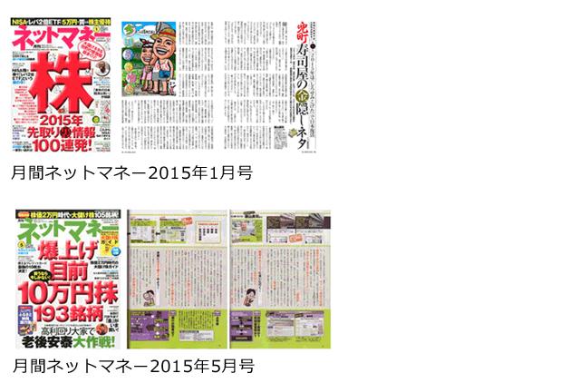 メディア実績(雑誌)