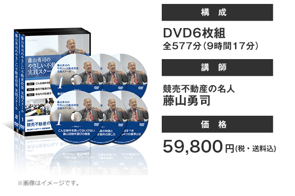 DVD59800円