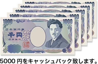 5000円をキャッシュバック致します。