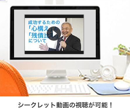 シークレット動画の視聴が可能!