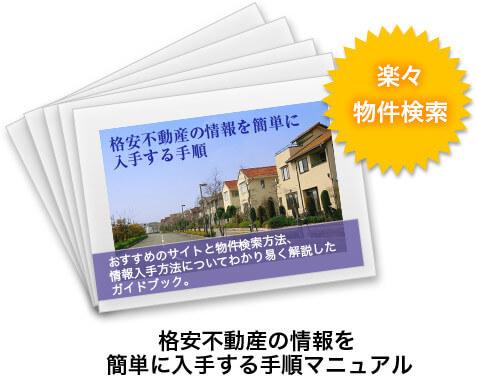 格安不動産の情報を 簡単に入手する手順マニュアル